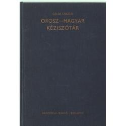 Orosz-magyar kéziszótár