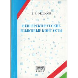 Magyar-orosz nyelvi kontaktusok (dedikált)