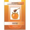 Apiteráőia, Gyógyítás méhészeti termékekkel