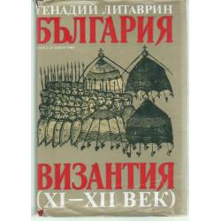 Bulgária és Bizánc a 11-12. században. ( bolgár nyelvű )