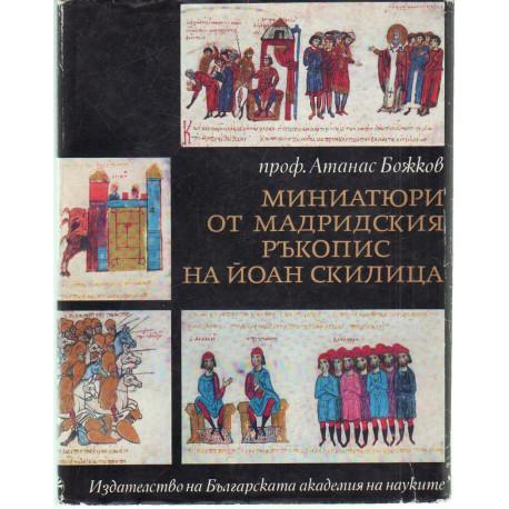 Miniatür ( bolgár nyelvű kultúrtörténeti ) -The miniatures of the Madrid manuscript of Johannes Scylitzes