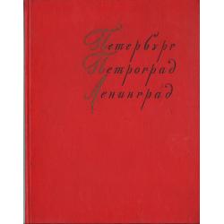 Leningrád - festészeti album (orosz nyelvű)