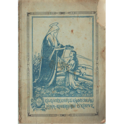 Kiskunfélegyházi Róm. Kath. Tanítónőképző kebelében fönnálló Leányifjúsági Mária-kongregáció évkönyve 1916-17.