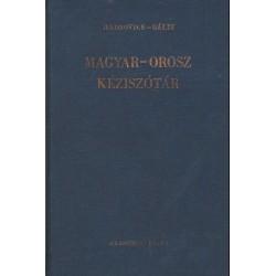 Magyar-orosz kéziszótár (1978)