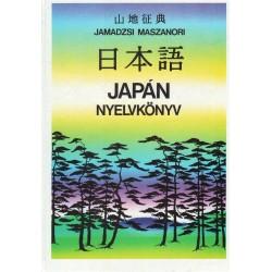 Japán nyelvkönyv