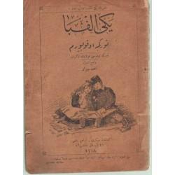 Antik arab nyelvkönyv