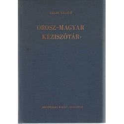 Orosz-magyar kéziszótár (1985)