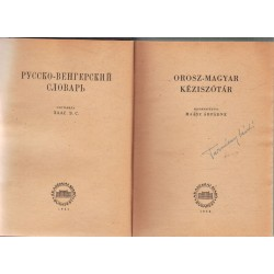 Orosz-Magyar kéziszótár (1952)