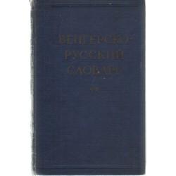Magyar-orosz szótár (1959)