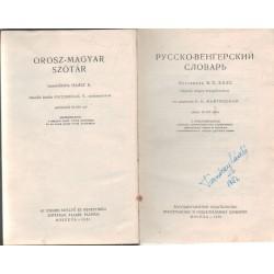 Orosz-magyar szótár (1951)