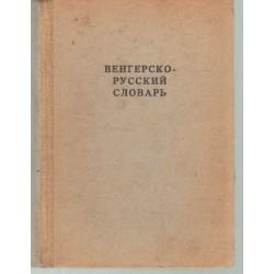 Orosz-magyar szótár (1946)