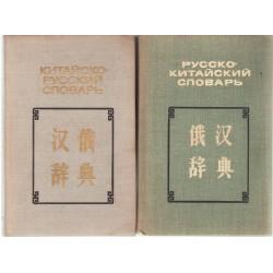 Kínai-orosz szótár 1-2. kötet
