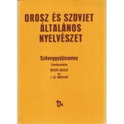 Orosz és szovjet általános nyelvészet (Szöveggyűjtemén)