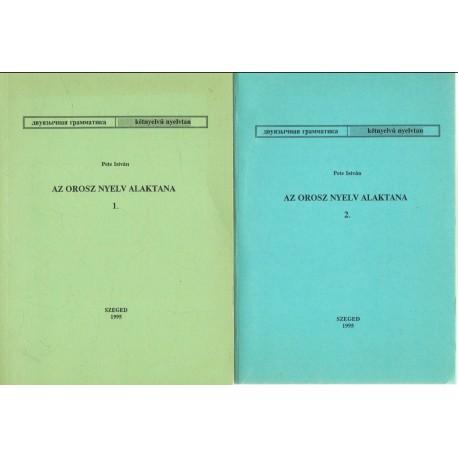 Az orosz nyelv alaktana 1-2. (kétnyelvű)